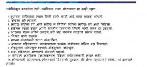 Marathi Vyakhya!! [ Marathi Jokes ] October 20, 2005