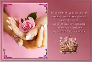 Anniversary Wishes For Husband In Kannada Romantic Wedding
