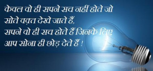 New Motivational Hindi Quotes For Students