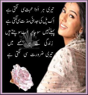 Sad Love Poetry wallpapers Quotes Urdu
