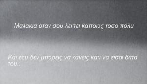 greek-greek-quotes-love-love-you-Favim.com-585353.jpg