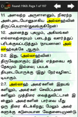 tamil translation of quran read the meaning of quran in tamil ...