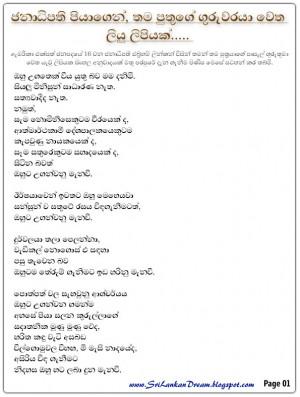 Abraham Lincoln's Letter to His Son's Teacher (Sinhala Translation)