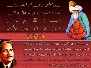 Maulana Rumi and Allama Iqbal - Peer e Rumi and Mureed e Hind
