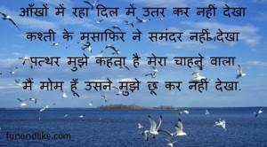 Hindi Photo Quotes Hindi Romantic Quotes With