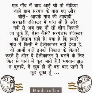 Desi Funny Wallpaper | Hindi Funny Quotes wallpaper |