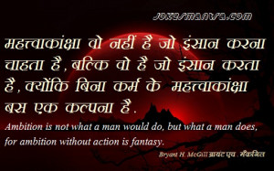 pictures, photos images on ambition quotes hindi facebook