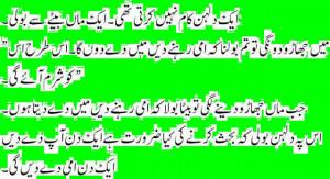 Funny Urdu Jokes In English Funny Urdu Jokes Poetry Shayari Sms Quotes ...
