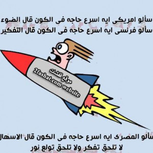 Funny Arabic Jokes In Arabic 2fashat tumblr