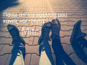 best friends, bff, greek quotes