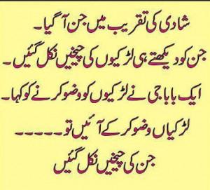 396 x 358 · 51 kB · jpeg, Husband Wife Funny Urdu Jokes