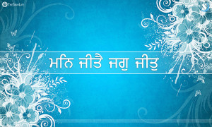 ... Jag Jeet Movie, Gurbani Quotes, Gurbani Quotes Images, Gurbani Quotes
