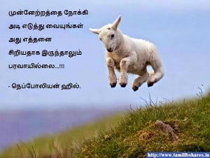 Napoleon hill Tamil Quote