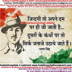 Bhagat Quotes, Bhagat Singh, Bhagat Singh Quotes, quotes, Singh, Singh ...