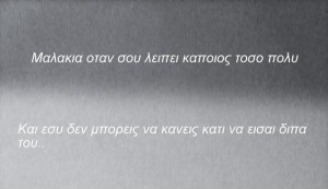 greek, greek quotes, love, love you, miss you
