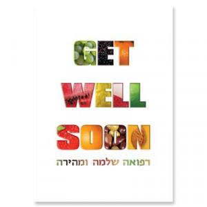 Jewish - Get Well Soon