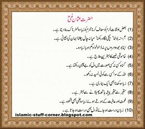 syed hazrat usmaan gani (r a) Quotes, hazrat usman quotes image