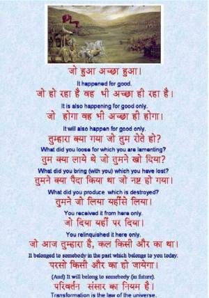 Bhagawad Geeta Saar / summary in Hindi & English