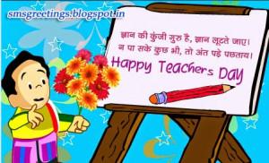 ... भी तो अंत पड़े पछताय happy teacher s