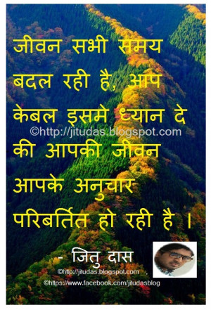 Hindi love and life quotes images by Jitu Das quotes