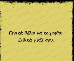 greek, greek quotes, life, stixakia, mazisou, ellinka