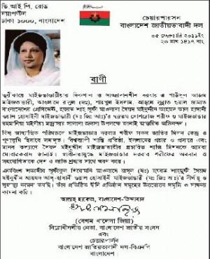 ... Leader of Bangladesh Jatiyo Sangshad Begum Khaleda Zia given speech