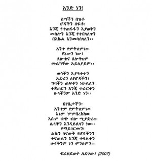 ... ethiopian poems and quotes social group this ethiopian poems social