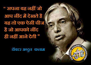 QUOTES - HINDI, ABDUL KALAM