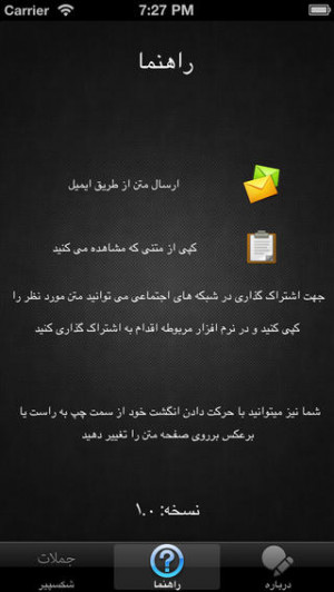 Download Persian Shakespeare Quotes iPhone iPap iOS