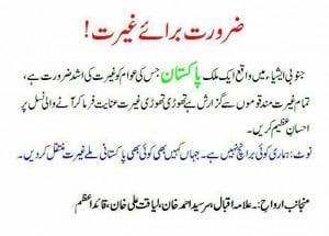 funny-quote-zarurat-for-gherat-only-in-pakistan-funny-background-hd ...