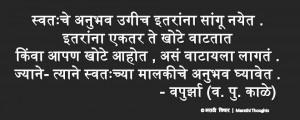 Marathi Quotes | Marathi Love Quotes