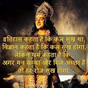 Hare Krishna Quotes in Hindi - Bhagavad Gita Saar Pictures Images ...