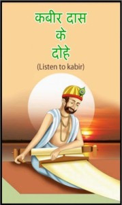 Kabir Das Ke Dohe in Hindi with Meaning Sant Kabir Das Quotes, Sayings ...