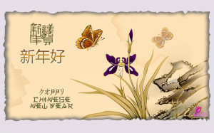 Wishes Image Message Happy Lunar New Year Happy Tet Holiday Greetings ...