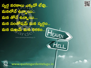 Best Telugu motivational and inspriational life quotations in telugu ...
