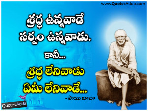 Best Sai Baba Inspiring Telugu Quotes and Sayings
