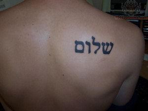 Hebrew Tattoo Design On Back