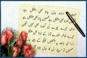 Urdu best SMS| Poetry |Shayari & Quotes about life