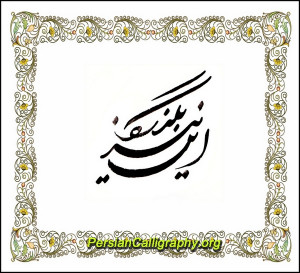 Famous Persian Proverbs Farsi Collection Poetry Iranian Poets Picture