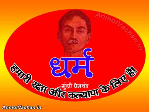Dharma-Quotes-in-Hindi-by-Munshi-Premchand