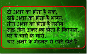 Famous Quotes 4U- Hindi Motivational Quotes