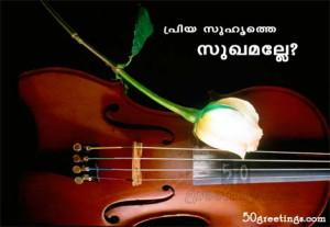 of malayalam friendship scraps malayalam friendship images friendship ...