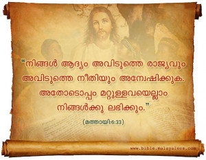 visit for Daily Bible Quotes : www.bible.malayalees.in