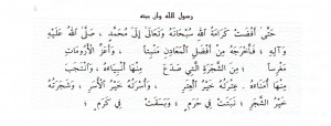 Allah brought forth Muhammad from a glorious origin, and an honorable ...