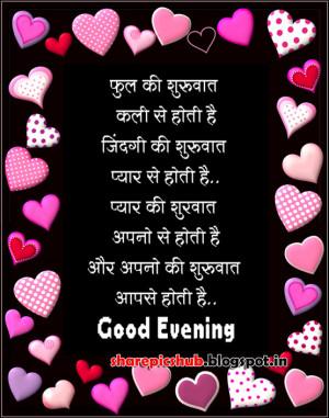 Beautiful Good Evening Shayari in Hindi | Good Evening Quotes in Hindi