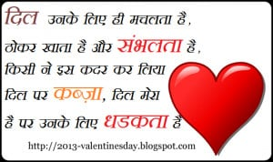 Love SMS in hindi to wish Happy Valentines day 2015