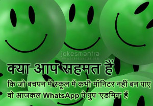 Whatsapp Group Admin Marathi Joke Quotes Pics