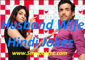 Husband and Wife Marriage Jokes in Hindi, Funny Pati Panti SMS ...