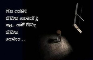 Published January 22, 2014 at 403 × 259 in Sinhala Quotes & Nisadas .