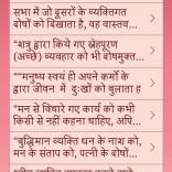 Chanakya Niti Hindi: Political Ethics of Chankya & Chankya niti sastra ...